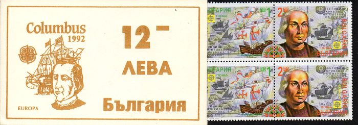 1992 Bulgaria (Booklet)