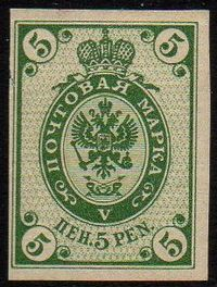 1901 5p Green Imperf