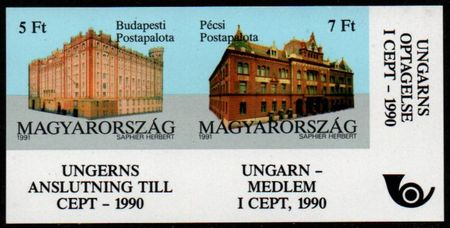 1991 Membership of Council of Europe (Imperf.)